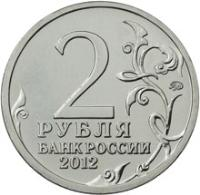 reverse of 2 Roubles - Leonty Bennigsen (2012) coin with Y# 1395 from Russia. Inscription: 2 РУБЛЯ БАНК РОССИИ 2012