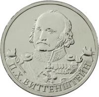 obverse of 2 Roubles - Pyotr Wittgenstein (2012) coin with Y# 1396 from Russia. Inscription: П.Х.ВИТГЕНШТЕЙН