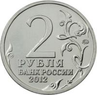 reverse of 2 Roubles - Pyotr Wittgenstein (2012) coin with Y# 1396 from Russia. Inscription: 2 РУБЛЯ БАНК РОССИИ 2012
