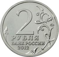 reverse of 2 Roubles - Nadezhda Durova (2012) coin with Y# 1399 from Russia. Inscription: 2 РУБЛЯ БАНК РОССИИ 2012