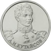 obverse of 2 Roubles - Alexander Kutaysov (2012) coin with Y# 1402 from Russia. Inscription: А.И.КУТАЙСОВ