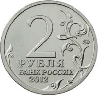 reverse of 2 Roubles - Alexander Kutaysov (2012) coin with Y# 1402 from Russia. Inscription: 2 РУБЛЯ БАНК РОССИИ 2012