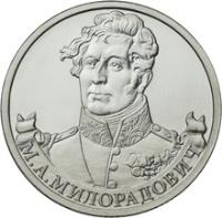 obverse of 2 Roubles - Mikhail Miloradovich (2012) coin with Y# 1403 from Russia. Inscription: М.А.МИЛОРАДОВИЧ