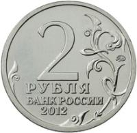 reverse of 2 Roubles - Mikhail Miloradovich (2012) coin with Y# 1403 from Russia. Inscription: 2 РУБЛЯ БАНК РОССИИ 2012