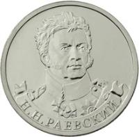 obverse of 2 Roubles - Nikolay Raevsky (2012) coin with Y# 1405 from Russia. Inscription: Н.Н.РАЕВСКИЙ