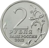 reverse of 2 Roubles - Nikolay Raevsky (2012) coin with Y# 1405 from Russia. Inscription: 2 РУБЛЯ БАНК РОССИИ 2012