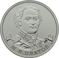 obverse of 2 Roubles - Matvei Platov (2012) coin with Y# 1406 from Russia. Inscription: М.И.ПЛАТОВ