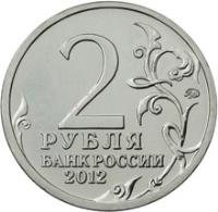 reverse of 2 Roubles - Matvei Platov (2012) coin with Y# 1406 from Russia. Inscription: 2 РУБЛЯ БАНК РОССИИ 2012