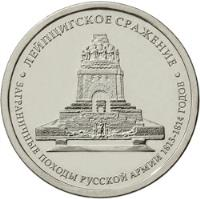 obverse of 5 Roubles - Battle of Leipzig (2012) coin with Y# 1416 from Russia. Inscription: ЛЕЙПЦИГСКОЕ СРАЖЕНИЕ ЗАГРАНИЧНЫЕ ПОХО