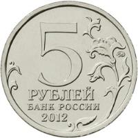 reverse of 5 Roubles - Battle of Leipzig (2012) coin with Y# 1416 from Russia. Inscription: 5 РУБЛЕЙ БАНК РОССИИ 2012