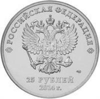 obverse of 25 Roubles - 2014 Winter Olympics, Sochi - Olympic Torch - Colorized (2014) coin with KM# 1502 from Russia. Inscription: РОССИЙСКАЯ ФЕДЕРАЦИЯ 25 РУБЛЕЙ 2014 г.