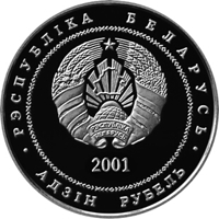 obverse of 1 Rouble - Belarusian History and Culture - 900th Anniversary of Euphrosyne of Polotsk (2001) coin with KM# 110 from Belarus. Inscription: РЭСПУБЛІКА БЕЛАРУСЬ 2001 АДЗІН РУБЕЛЬ