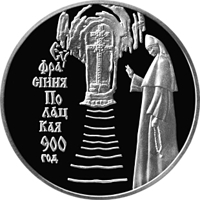 reverse of 1 Rouble - Belarusian History and Culture - 900th Anniversary of Euphrosyne of Polotsk (2001) coin with KM# 110 from Belarus. Inscription: EЎФРАСІННЯ ПОЛАЦКАЯ 900 ГОД