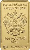 obverse of 100 Roubles - Sochi 2014 Olympic Mascots - The Leopard (2011) coin from Russia. Inscription: РОССИЙСКАЯ ФЕДЕРАЦИЯ 100 РУБЛЕЙ 2011 г. ММ&