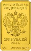 obverse of 100 Roubles - Sochi 2014 Olympic Mascots - The Hare (2013) coin with Y# 1504 from Russia. Inscription: РОССИЙСКАЯ ФЕДЕРАЦИЯ 100 РУБЛЕЙ 2013 г. СП&