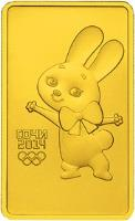 reverse of 100 Roubles - Sochi 2014 Olympic Mascots - The Hare (2013) coin with Y# 1504 from Russia. Inscription: СОЧИ 2014