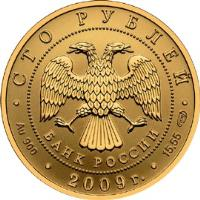 obverse of 100 Roubles - History of Russian Currency (2009) coin with Y# 1163 from Russia. Inscription: СТО РУБЛЕЙ БАНК РОССИИ Au 900 * 2009 г. * 31,1