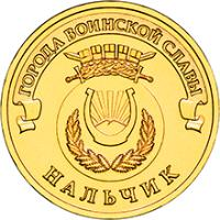 obverse of 10 Roubles - Nalchik (2014) coin with Y# 1571 from Russia. Inscription: ГОРОДА ВОИНСКОЙ СЛАВЫ НАЛЬЧИК