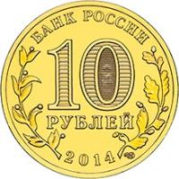 reverse of 10 Roubles - Nalchik (2014) coin with Y# 1571 from Russia. Inscription: БАНК РОССИИ 10 РУБЛЕЙ 2014