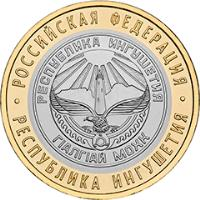 obverse of 10 Roubles - Republic of Ingushetia (2014) coin with Y# 1568 from Russia. Inscription: РОССИЙСКАЯ ФЕДЕРАЦИЯ РЕСПУБЛИКА ИНГУШ
