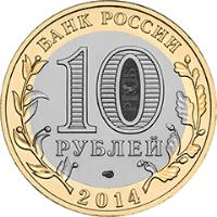 reverse of 10 Roubles - Republic of Ingushetia (2014) coin with Y# 1568 from Russia. Inscription: БАНК РОССИИ 10 РУБЛЕЙ 2014