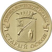 obverse of 10 Roubles - Stary Oskol (2014) coin with Y# 1573 from Russia. Inscription: ГОРОДА ВОИНСКОЙ СЛАВЫ СТАРЫЙ ОСКОЛ