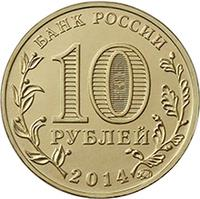 reverse of 10 Roubles - Stary Oskol (2014) coin with Y# 1573 from Russia. Inscription: БАНК РОССИИ 10 РУБЛЕЙ 2014