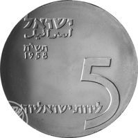 obverse of 5 Lirot - 10th Anniversary of Independence (1958) coin with KM# 21 from Israel. Inscription: ישראל اسرائيل תשי׳׳ח 1958 5 לירות ישראליות
