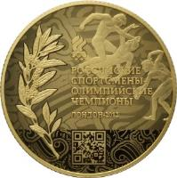 reverse of 100 Roubles - Gold winners of XXX Olympic games 2012 (2014) coin with Y# 1516 from Russia. Inscription: РОССИЙСКИЕ СПОРТСМЕНЫ ОЛИМПИЙСКИЕ &#
