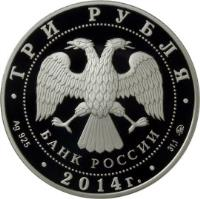 obverse of 3 Roubles - Sign of Rouble currency (2014) coin with Y# 1513 from Russia. Inscription: ТРИ РУБЛЯ БАНК РОССИИ Ag 925 2014