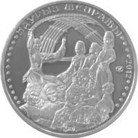 reverse of 50 Tenge - Nauryz - Holiday (2012) coin from Kazakhstan.