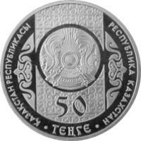 obverse of 50 Tenge - Aldar Kose (2013) coin from Kazakhstan. Inscription: ҚАЗАҚСТАН РЕСПУБЛИКАСЫ РЕСПУБЛИКА КАЗ