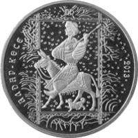 reverse of 50 Tenge - Aldar Kose (2013) coin from Kazakhstan. Inscription: АЛДАР-КӨСЕ 2013
