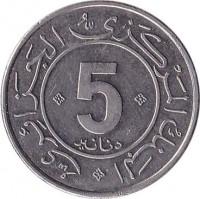reverse of 5 Dinars - 30th Anniversary of Revolution (1984) coin with KM# 114 from Algeria. Inscription: البنك المركزي الجزائرى 5 دنانير