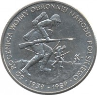 reverse of 500 Złotych - Defensive War of Poland (1989) coin with Y# 185 from Poland. Inscription: 50 ROCZNICA WOJNY OBRONNEJ NARODU POLSKIEGO 1939-1989