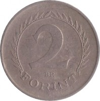 reverse of 2 Forint (1950 - 1952) coin with KM# 548 from Hungary. Inscription: 2 FORINT BP.