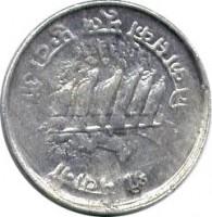 obverse of 5 Paisa - Bīrendra Bīr Bikram Shāh - FAO (1974) coin with KM# 803 from Nepal.