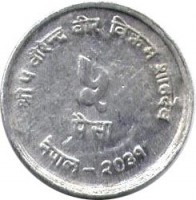 reverse of 5 Paisa - Bīrendra Bīr Bikram Shāh - FAO (1974) coin with KM# 803 from Nepal.