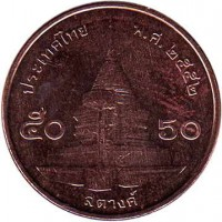 reverse of 50 Satang - Rama IX (2008 - 2016) coin with Y# 442 from Thailand. Inscription: พ.ศ. ๒๕๕๑ ๕๐ 50