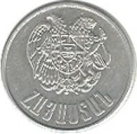 obverse of 50 Luma (1994) coin with KM# 53 from Armenia. Inscription: ՀԱՅԱՍՏԱՆ