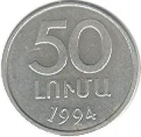 reverse of 50 Luma (1994) coin with KM# 53 from Armenia. Inscription: 50 ԼՈՒՄԱ 1994