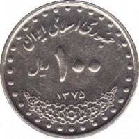 reverse of 100 Rial - Shrine of Imam Reza (1992 - 2003) coin with KM# 1261 from Iran. Inscription: جمهوری اسلامی ايران ١٠٠ ریال ١٣٧۶