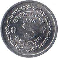 reverse of 1 Poisha (1974) coin with KM# 5 from Bangladesh. Inscription: বাংলাদেশ ১৯৭৪ ১ এক পয়সা