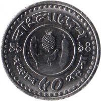 reverse of 50 Poisha - FAO (1977 - 1994) coin with KM# 13 from Bangladesh. Inscription: বাংলাদেশ ১৯৮০ পঞ্চাশ ৫০ পয়সা