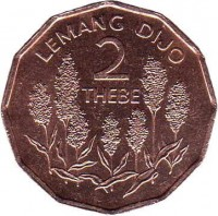 reverse of 2 Thebe - FAO: World Food Day (1981 - 1985) coin with KM# 14 from Botswana. Inscription: LEMANG DIJO 2 THEBE