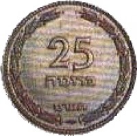 reverse of 25 Prutah (1949) coin with KM# 12 from Israel. Inscription: 25 פרוטה תשיע
