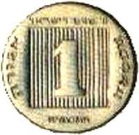 reverse of 1 Agora - Israel's 40th Anniversary (1988) coin with KM# 193 from Israel. Inscription: מ' שנים לישראל 1 אגורה AGORA התשמ