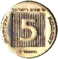 reverse of 5 Agorot - Israel's 40th Anniversary (1988) coin with KM# 194 from Israel. Inscription: מ' שנים לישראל 5 אגורות AGOROT התשמ