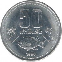 reverse of 50 Att (1980) coin with KM# 24 from Laos. Inscription: 50 1980