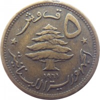 obverse of 5 Piastres (1955 - 1961) coin with KM# 21 from Lebanon. Inscription: ٥ ١٩٦١